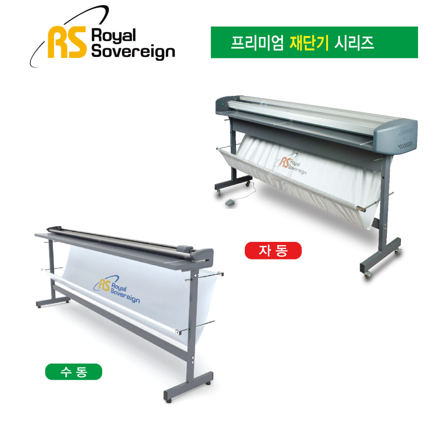 ROYAL SOVEREIGN COLD LAMIRATING MACHINE